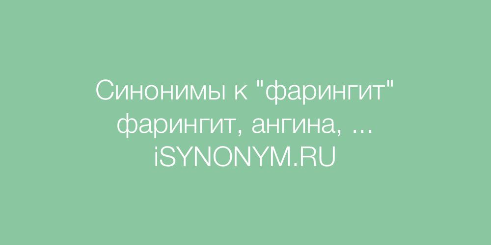 Синонимы слова фарингит