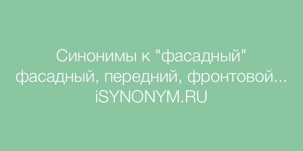 Синонимы слова фасадный
