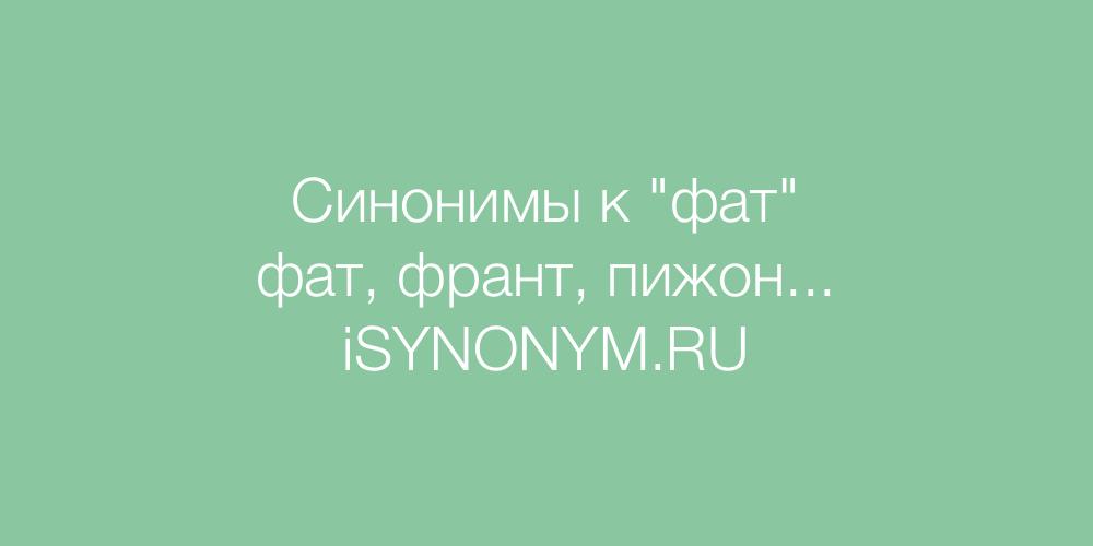 Синонимы слова фат