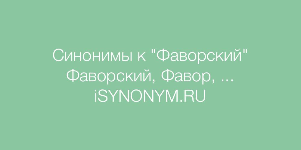Синонимы слова Фаворский