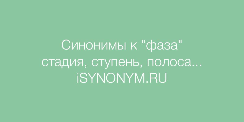 Синонимы слова фаза