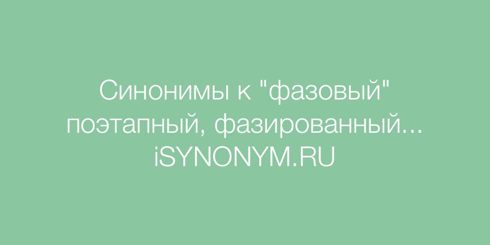 Синонимы слова фазовый