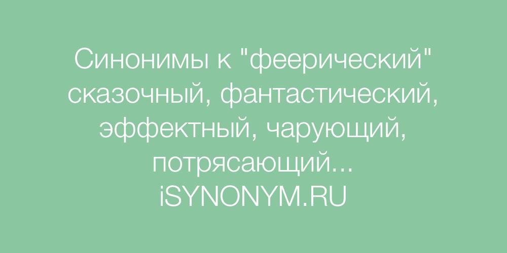 Синонимы слова феерический