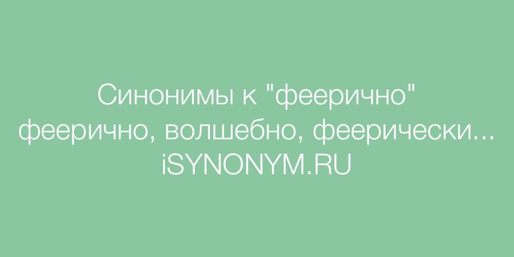 Синонимы слова феерично