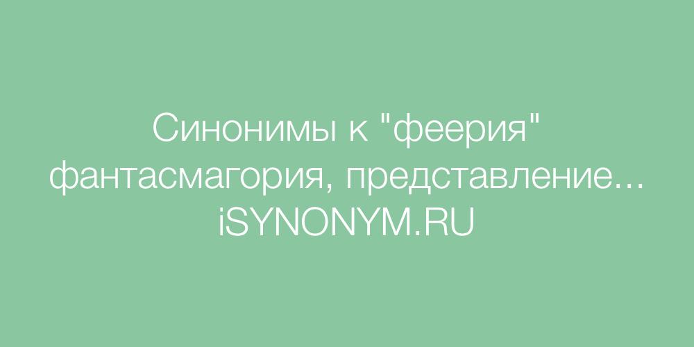 Синонимы слова феерия