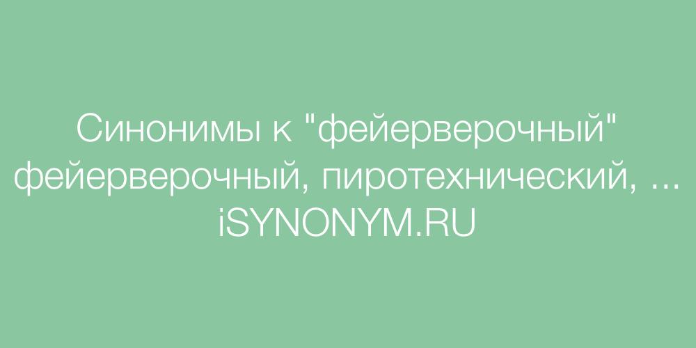 Синонимы слова фейерверочный
