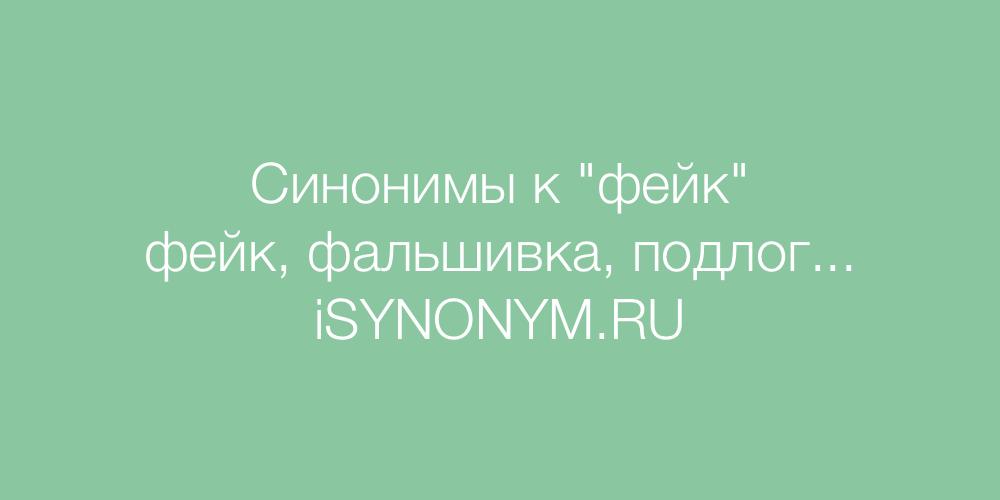 Синонимы слова фейк