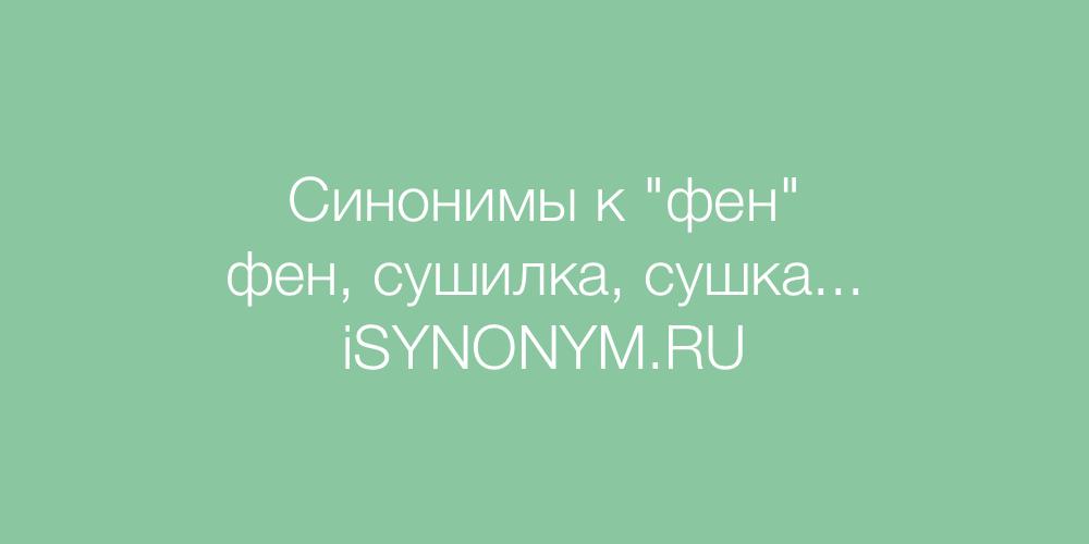 Синонимы слова фен