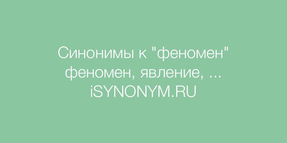 Синонимы слова феномен