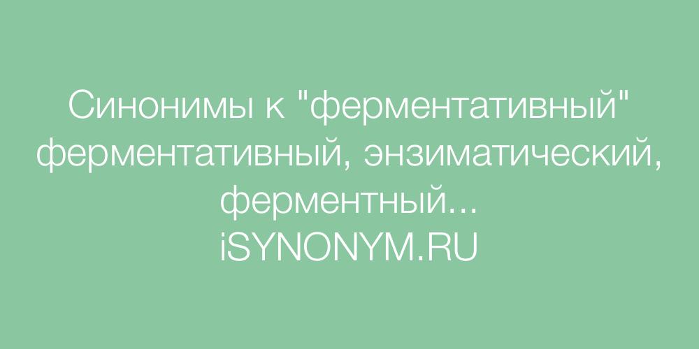 Синонимы слова ферментативный