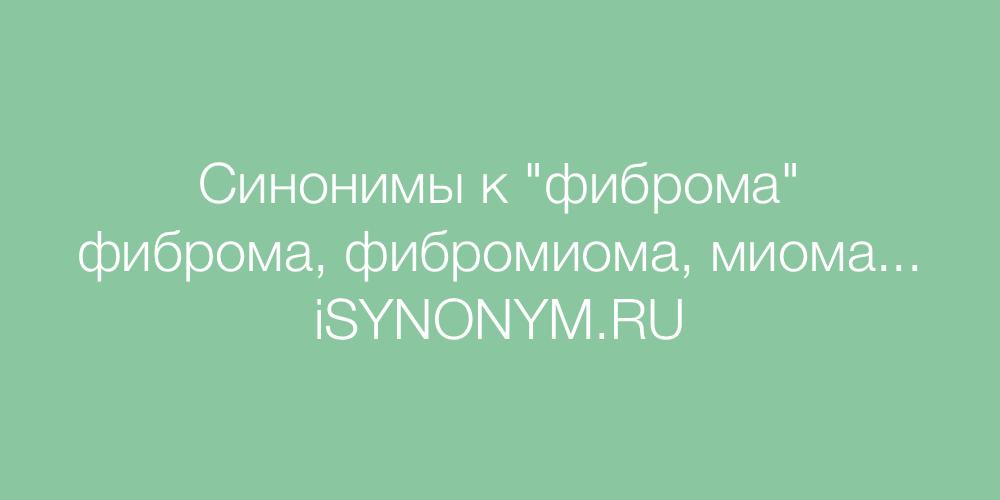Синонимы слова фиброма