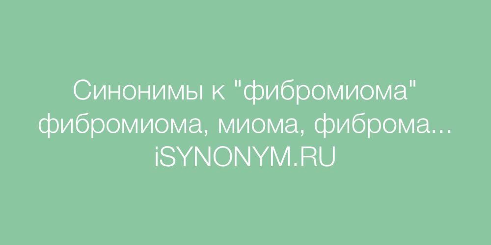 Синонимы слова фибромиома