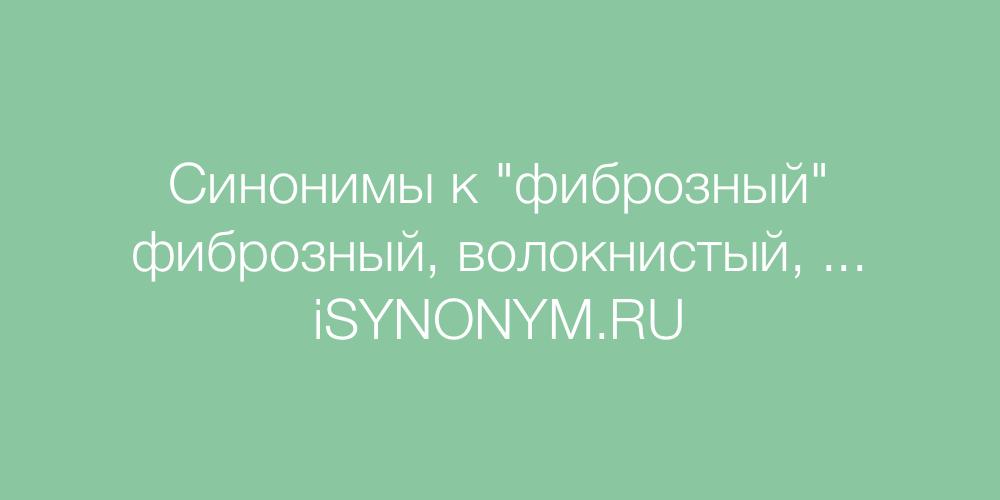 Синонимы слова фиброзный