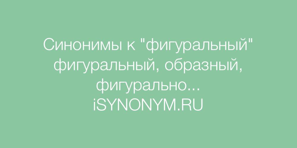 Синонимы слова фигуральный