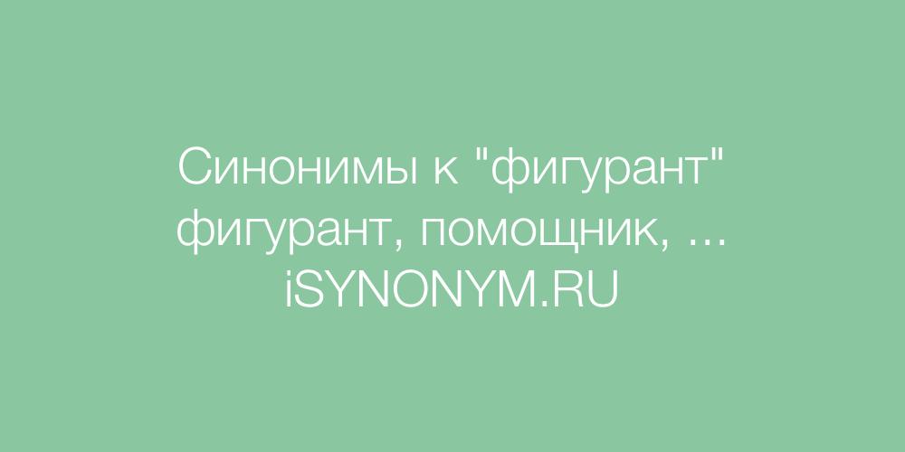 Синонимы слова фигурант