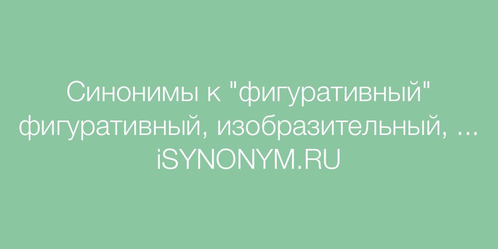Синонимы слова фигуративный