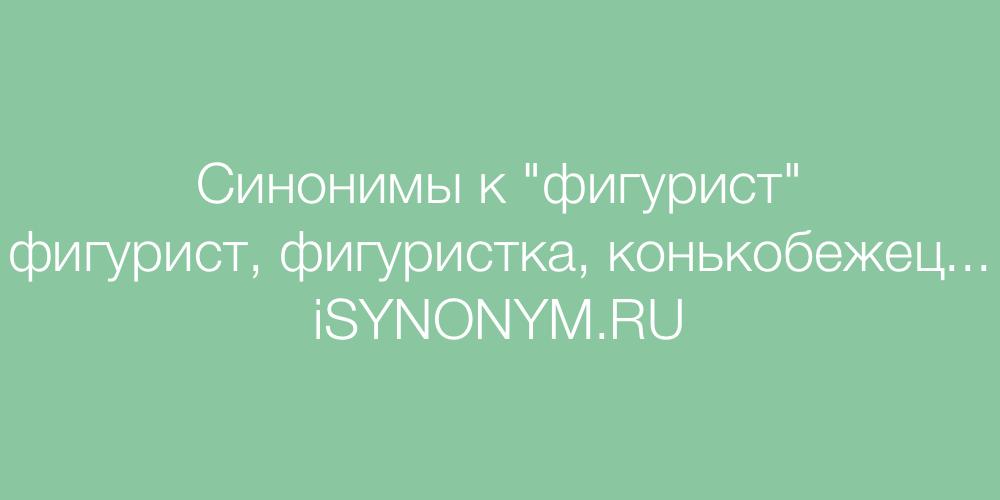 Синонимы слова фигурист