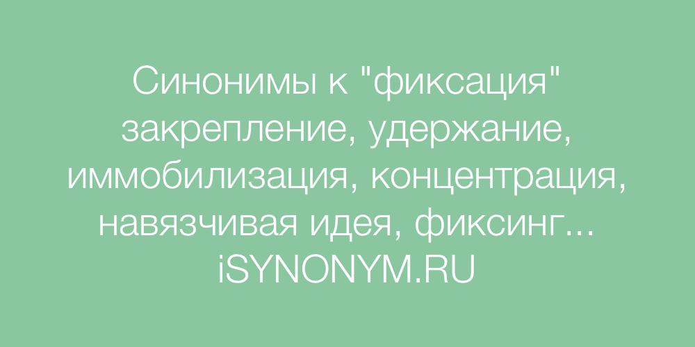 Синонимы слова фиксация