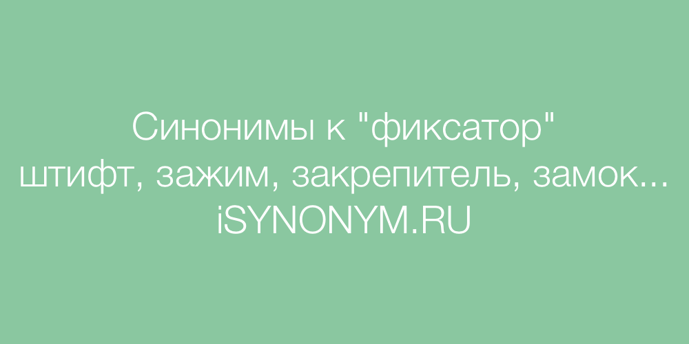 Синонимы слова фиксатор