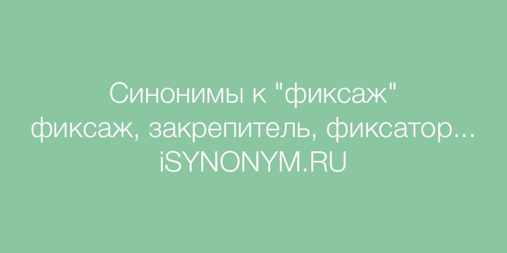 Синонимы слова фиксаж