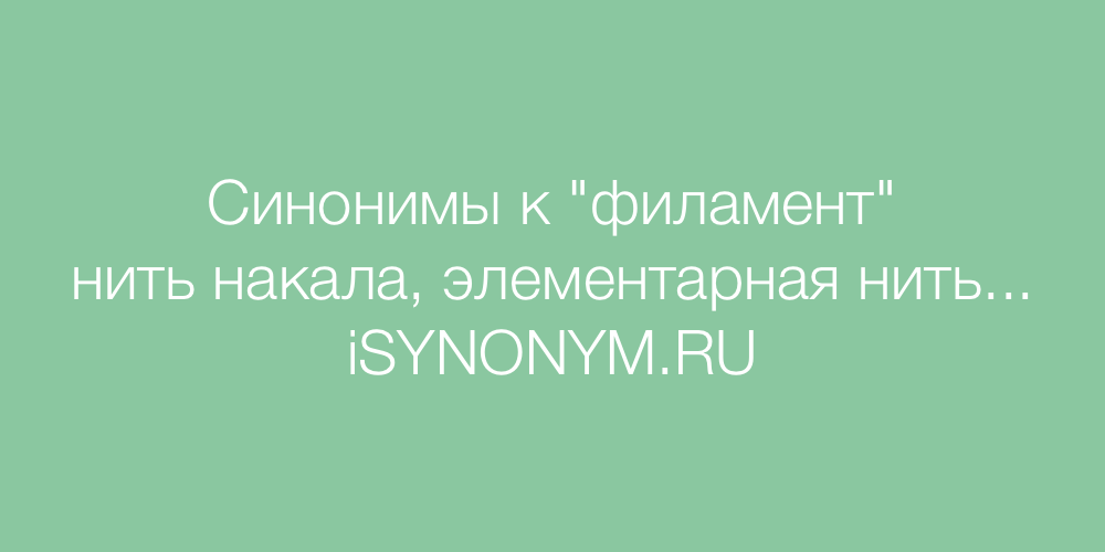 Синонимы слова филамент