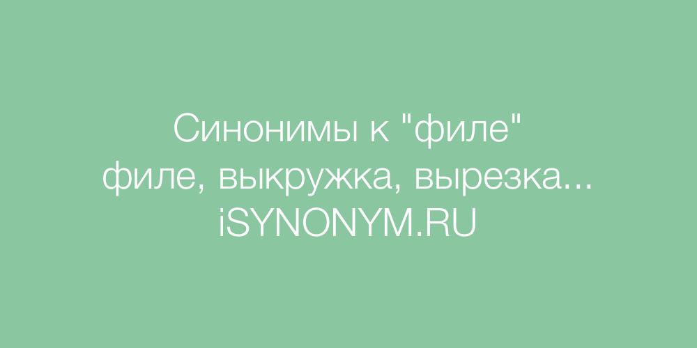 Синонимы слова филе