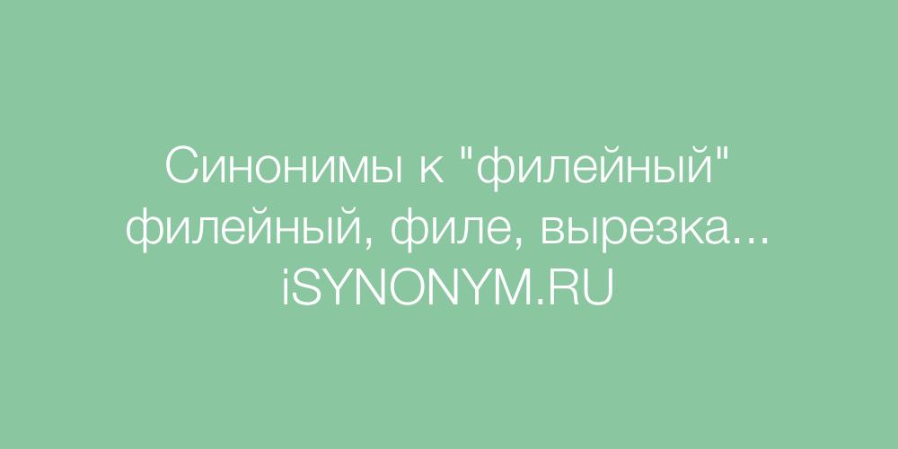 Синонимы слова филейный