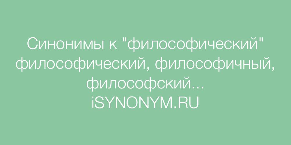 Синонимы слова философический