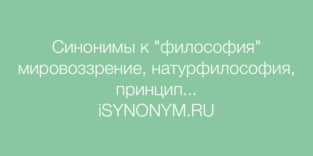 Синонимы слова философия