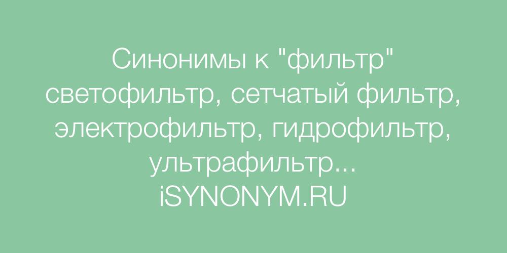 Синонимы слова фильтр