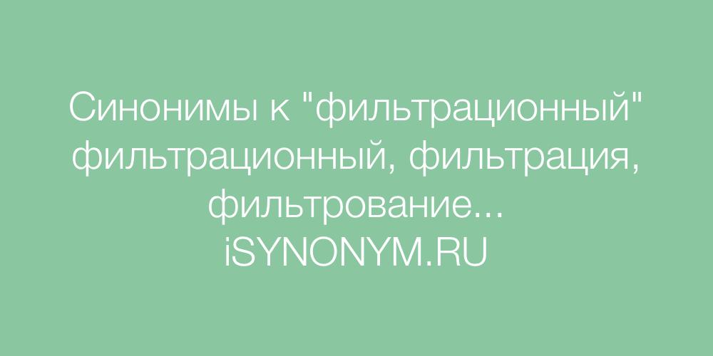Синонимы слова фильтрационный