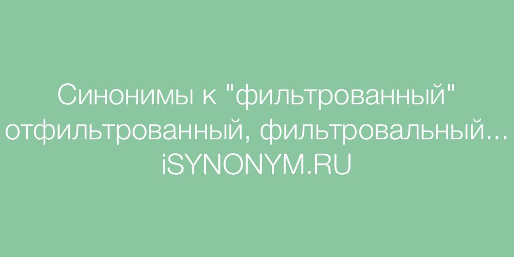 Синонимы слова фильтрованный