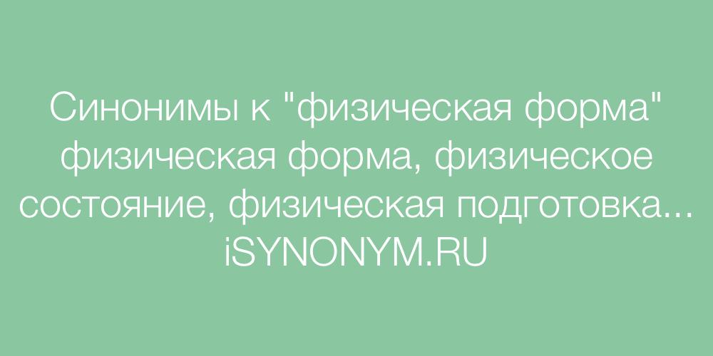 Синонимы слова физическая форма
