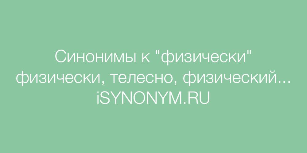 Синонимы слова физически