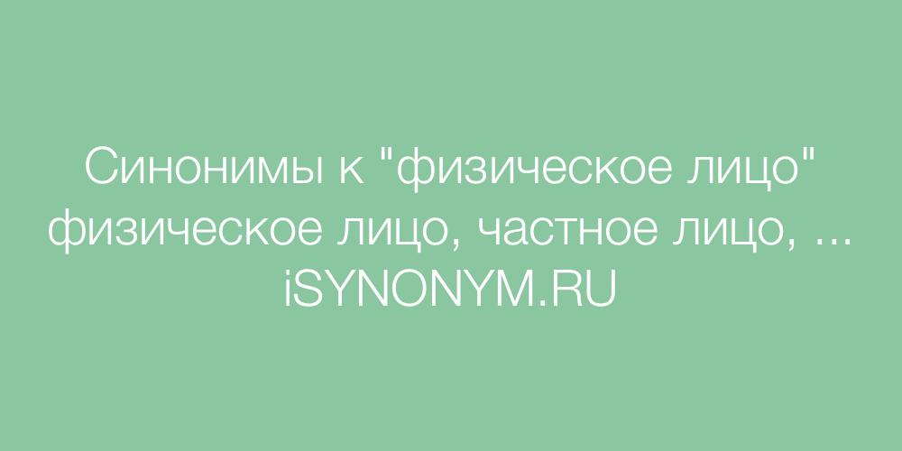 Синонимы слова физическое лицо