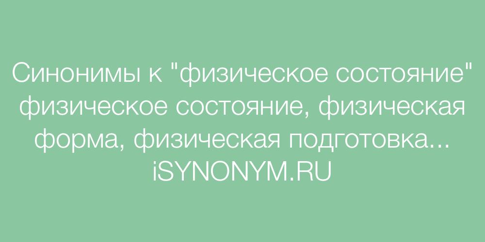 Синонимы слова физическое состояние