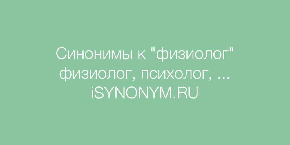 Синонимы слова физиолог