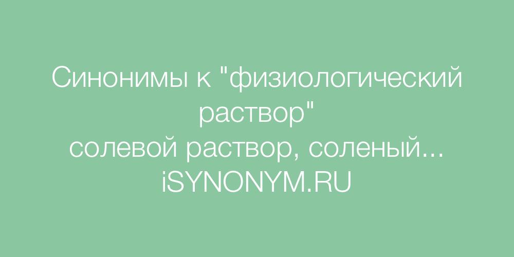 Синонимы слова физиологический раствор