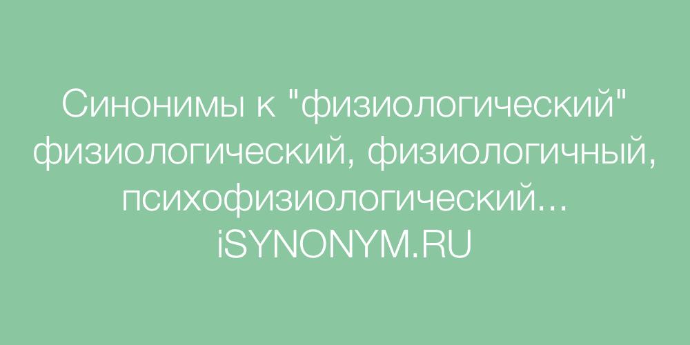 Синонимы слова физиологический