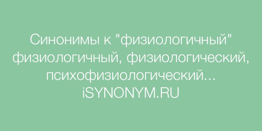 Синонимы слова физиологичный