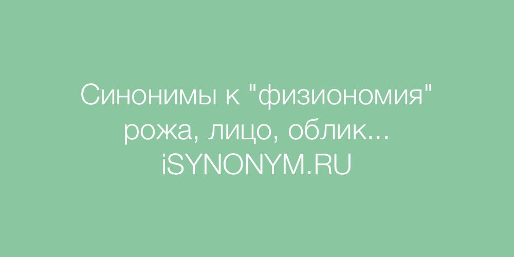 Синонимы слова физиономия