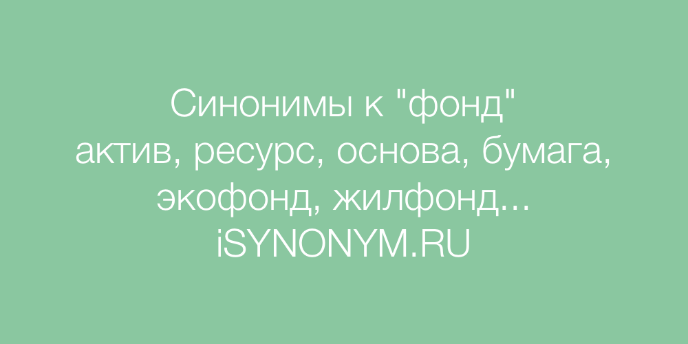 Синонимы слова фонд