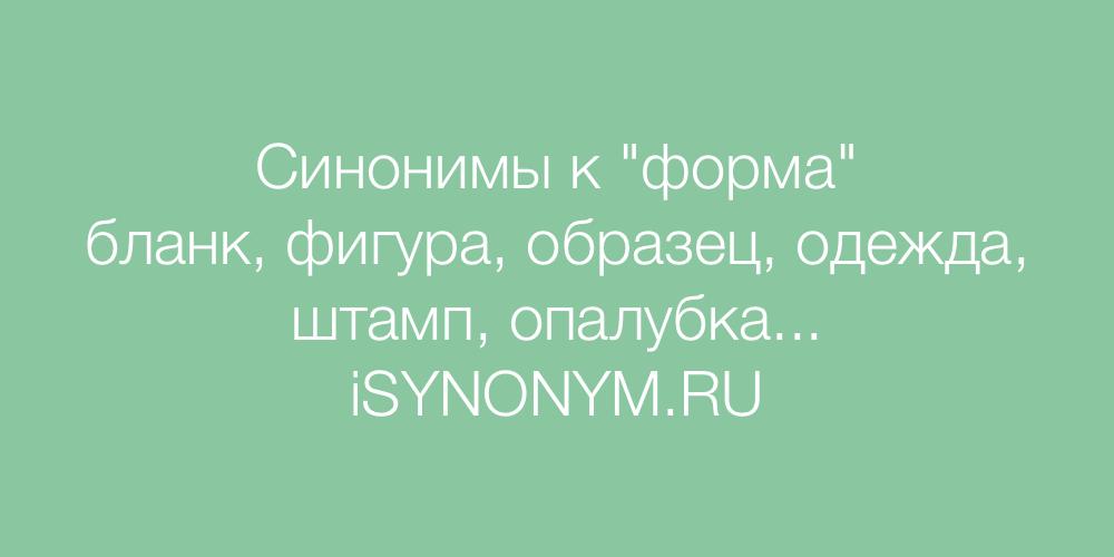 Синонимы слова форма