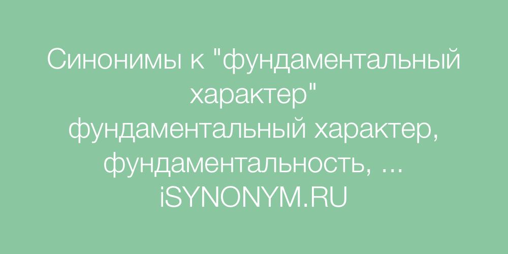 Синонимы слова фундаментальный характер