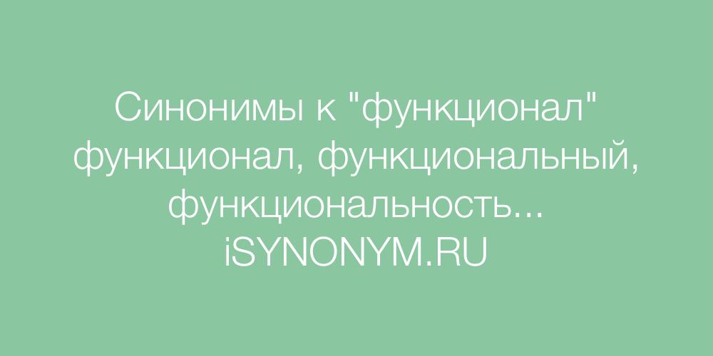 Синонимы слова функционал