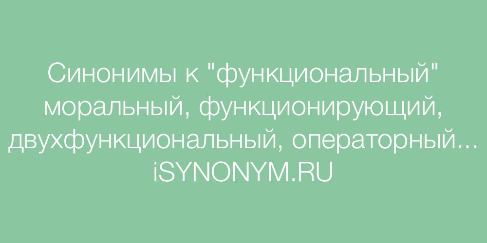 Синонимы слова функциональный