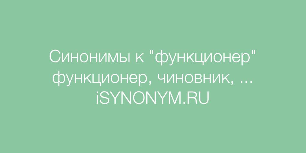 Синонимы слова функционер