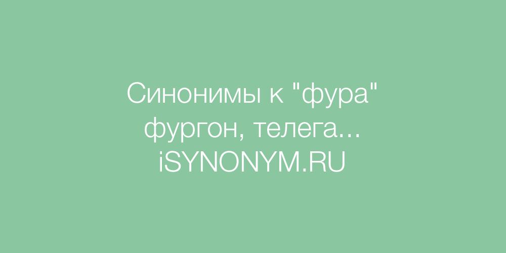Синонимы слова фура