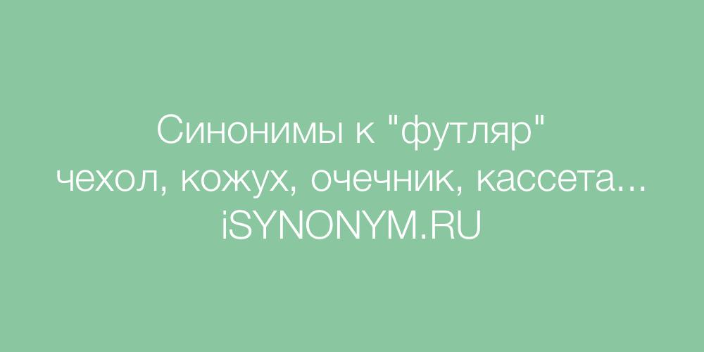 Синонимы слова футляр