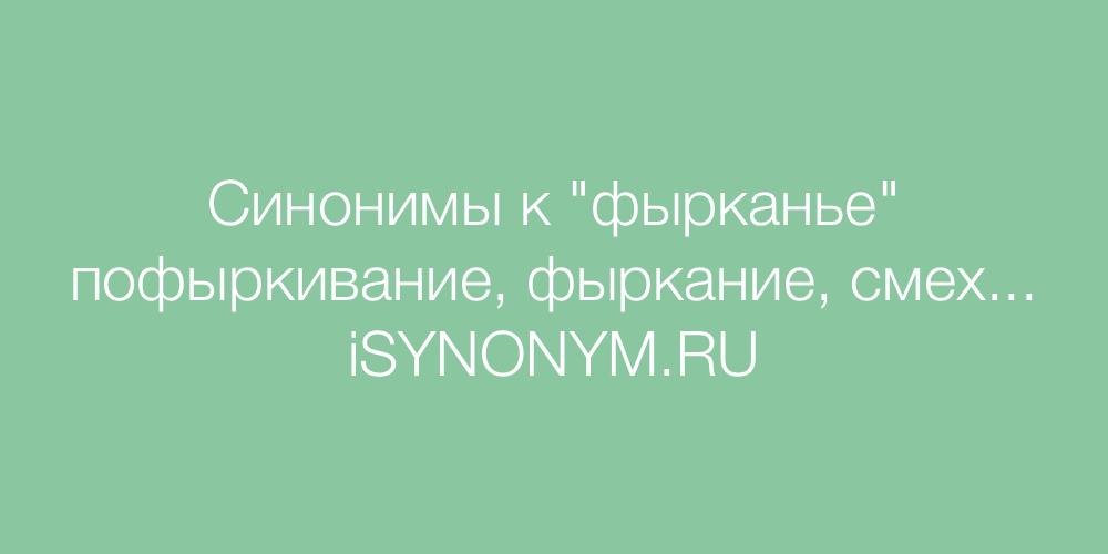 Синонимы слова фырканье